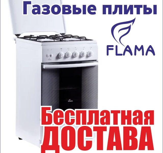 Плиты Flama + бесплатная доставка