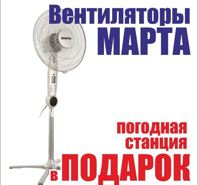 Вентилятор + подарок