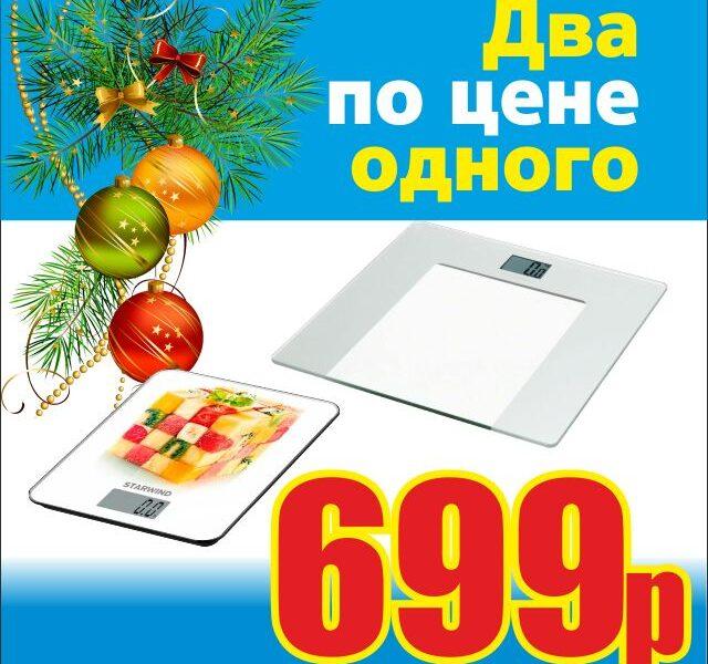 Кухонные и напольные весы — 2 по цене 1