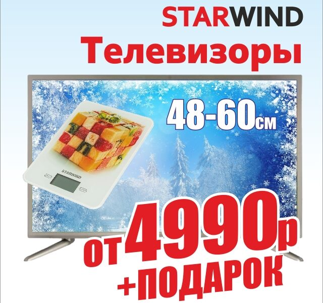 Весы в подарок к телевизорам STARWIND