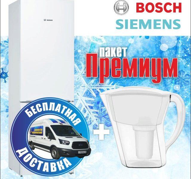 Холодильники BSH + Премиум пакет