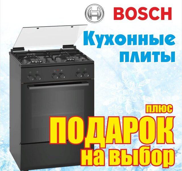 Кухонная плита BOSCH + подарок