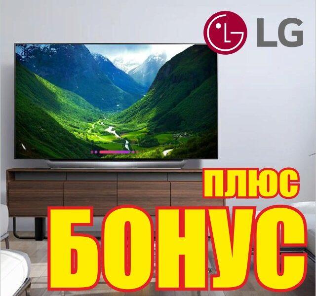 Телевизоры LG + бонус