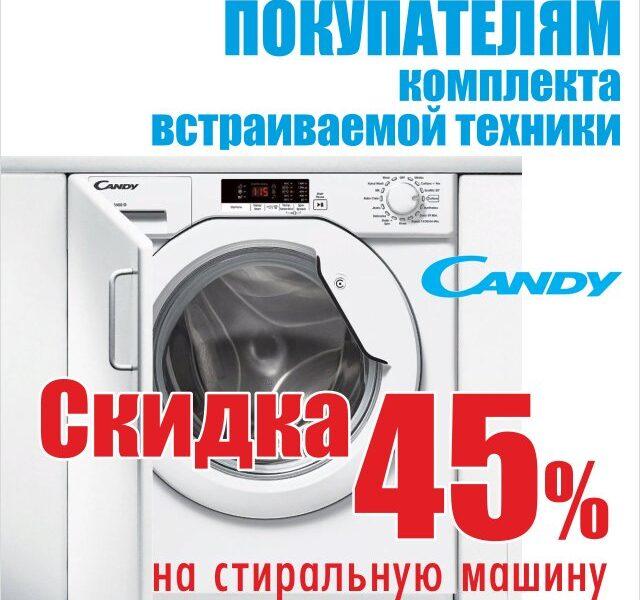 Стиральная машина CANDY со скидкой 45%