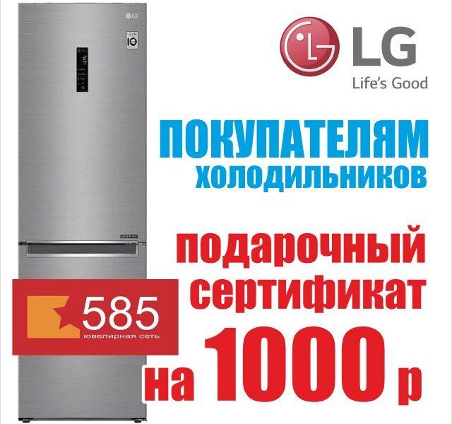 Холодильник LG + подарочный сертификат