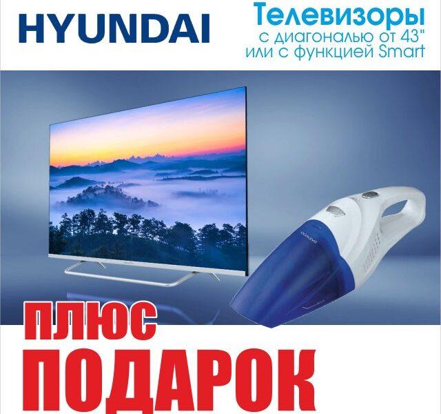 Телевизоры HYUNDAI с диагональю от 43″ + подарок