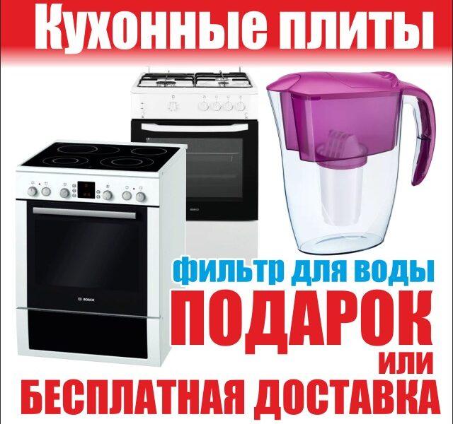 Кухонная плита + подарок