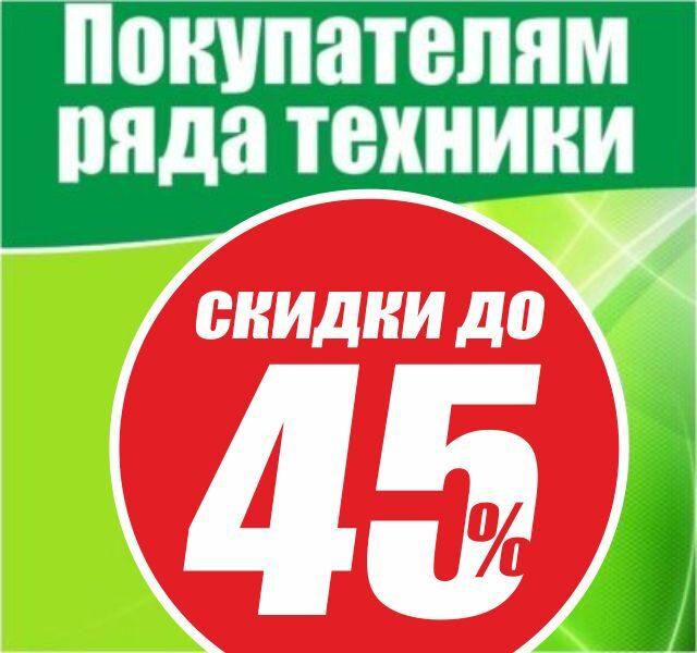 Скидки 30% и 45%