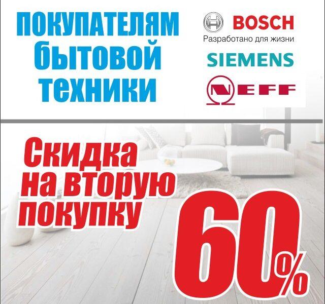 Бытовая техника BSH + вторая покупка со скидкой 60%