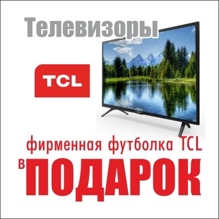 Футболка TCL в подарок Телевизоры TCL + подарок!