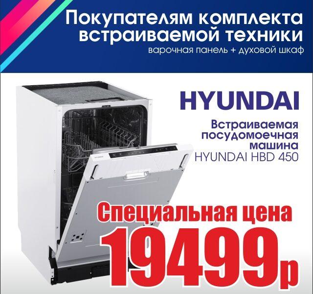 Посудомоечная машина HYUNDAI