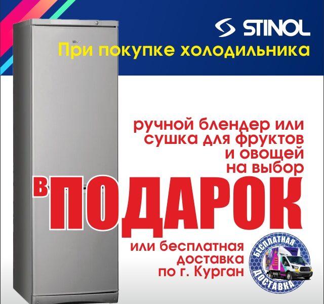 Холодильник STINOL + подарок на выбор