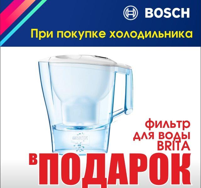 Холодильник BOSCH + фильтр для воды BRITA