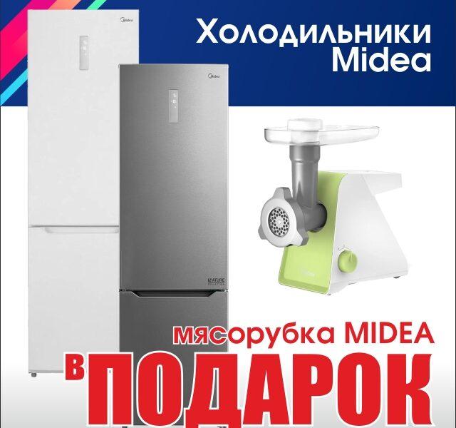 Холодильник MIDEA + мясорубка в подарок