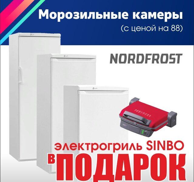 Морозильная камера NORDFROST + подарок